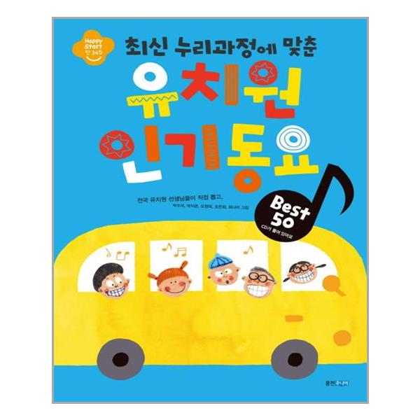 [1-2 교과서 수록 도서] 유치원 인기 동요 Best 50
