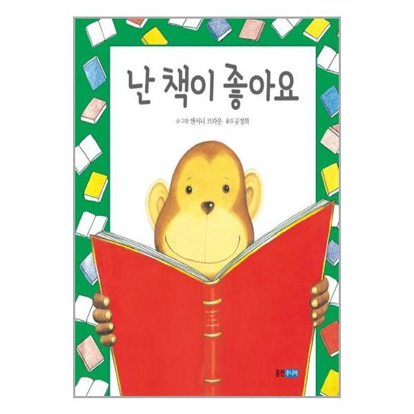 [1-2 교과서 수록 도서] 난 책이 좋아요