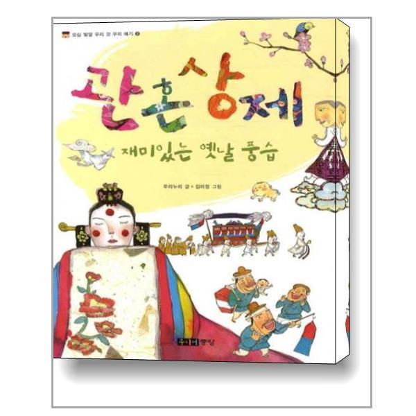 [1-2 교과서 수록 도서] 관혼상제, 재미있는 옛날 풍습