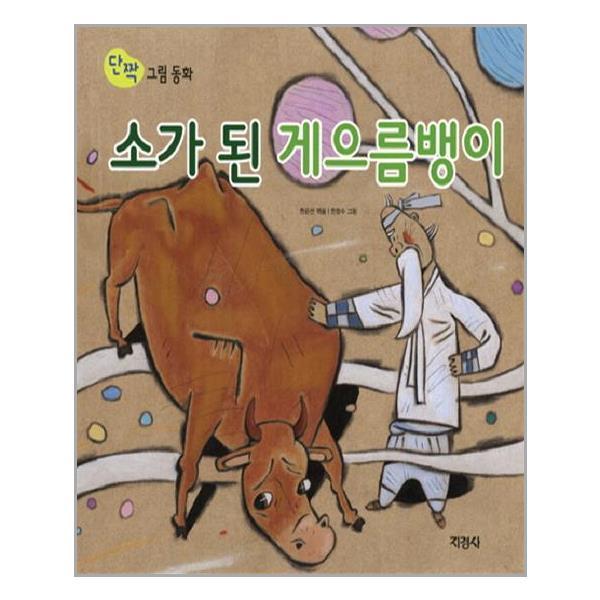 [2-2 교과서 수록 도서] 소가 된 게으름뱅이