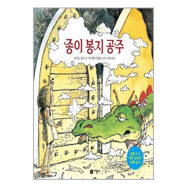[2-2 교과서 수록 도서] 종이 봉지 공주