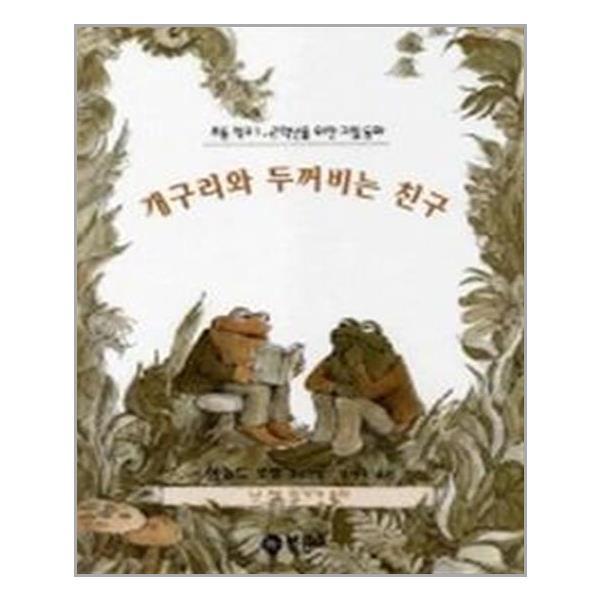 [2-2 교과서 수록 도서] 개구리와 두꺼비는 친구