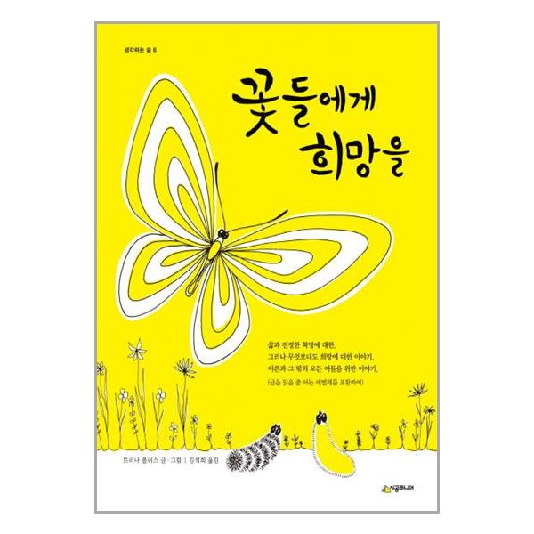 [5-2 교과서 수록 도서]꽃들에게 희망을 (반양장)