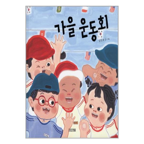 [1-2 교과서 수록 도서] 가을 운동회