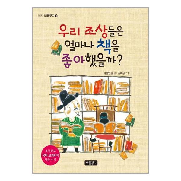 [4-2 교과서 수록 도서]우리 조상들은 얼마나 책을 좋아했을까?