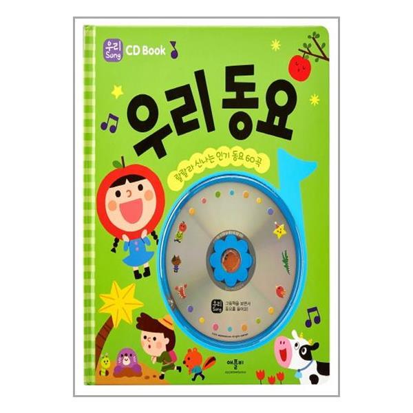 [1-2 교과서 수록 도서] CD Book 우리 동요
