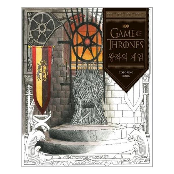 왕좌의 게임 컬러링북