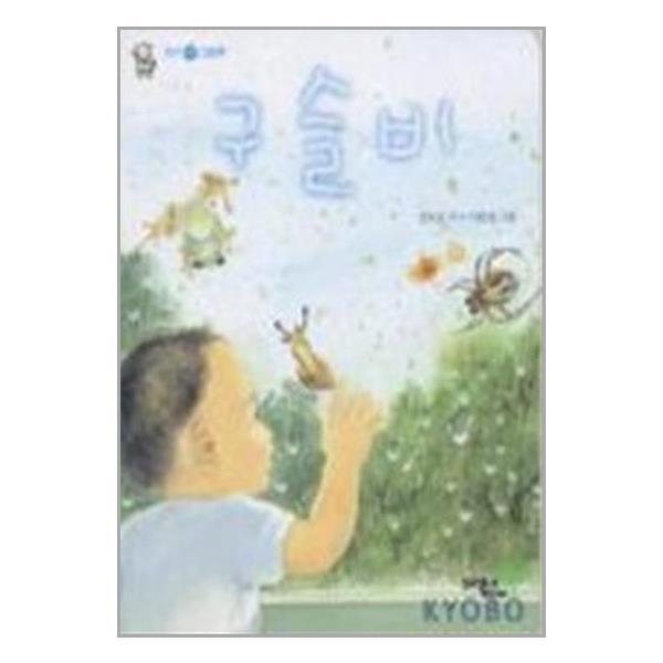 [1-2 교과서 수록 도서] 구슬비