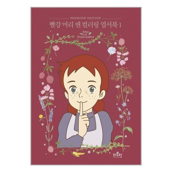 빨강 머리 앤 컬러링 엽서북 1