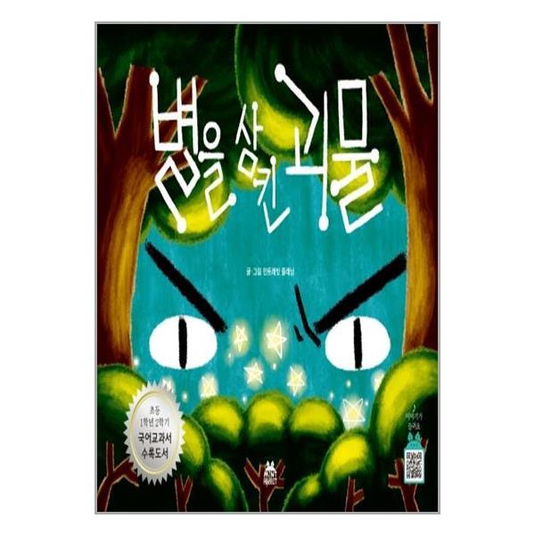 [1-2 교과서 수록 도서] 별을 삼킨 괴물