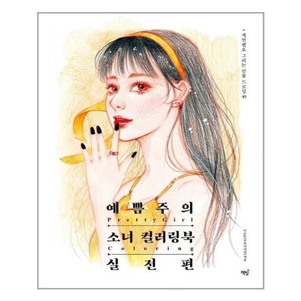예쁨주의 소녀 컬러링북 실전편