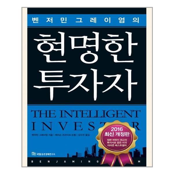 현명한 투자자(벤저민 그레이엄의)(개정판)(양장본 HardCover)