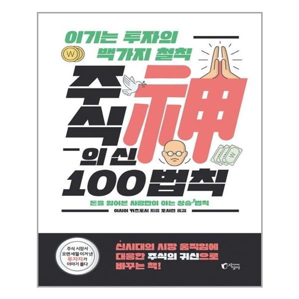 주식의 신 100법칙