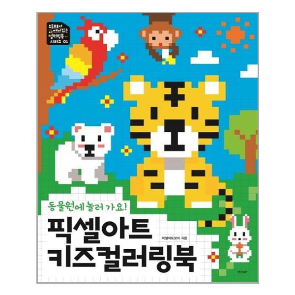 픽셀아트 키즈 컬러링북 : 동물원에 놀러 가요!