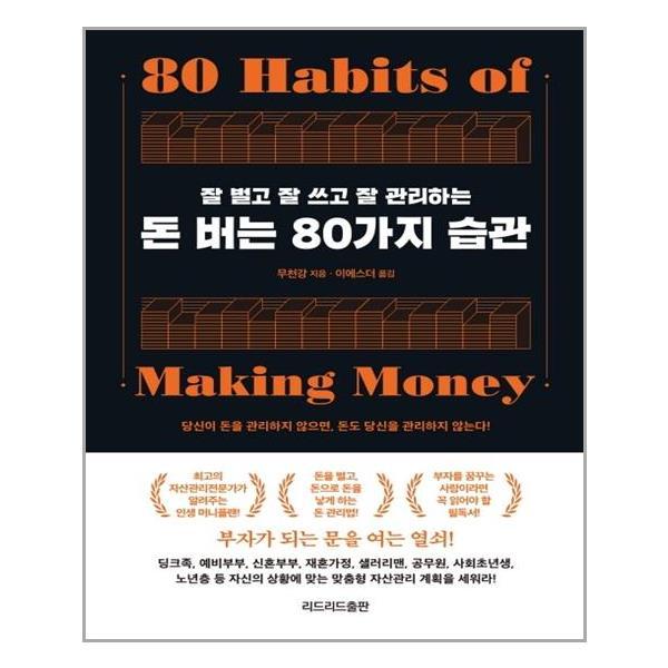 돈 버는 80가지 습관