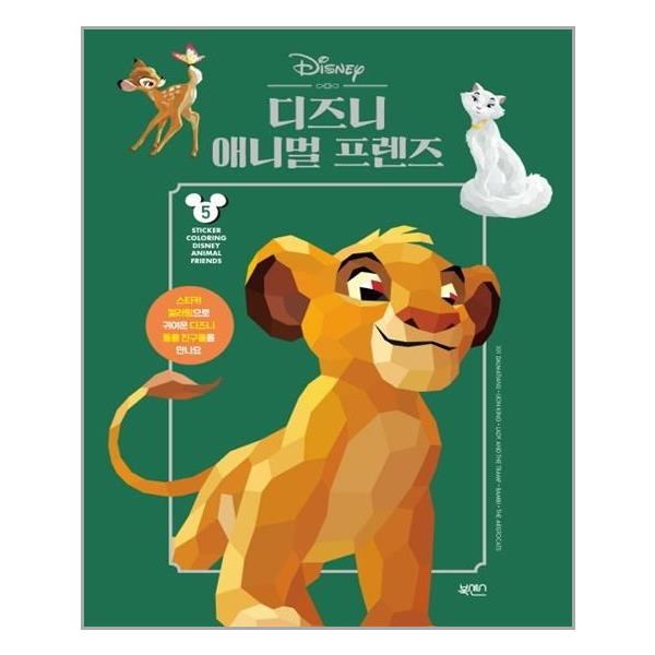 스티커 컬러링 5 : 디즈니 애니멀 프렌즈