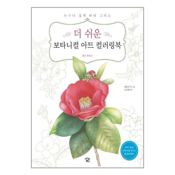 더 쉬운 보타니컬 아트 컬러링북 : 꽃과 열매 편