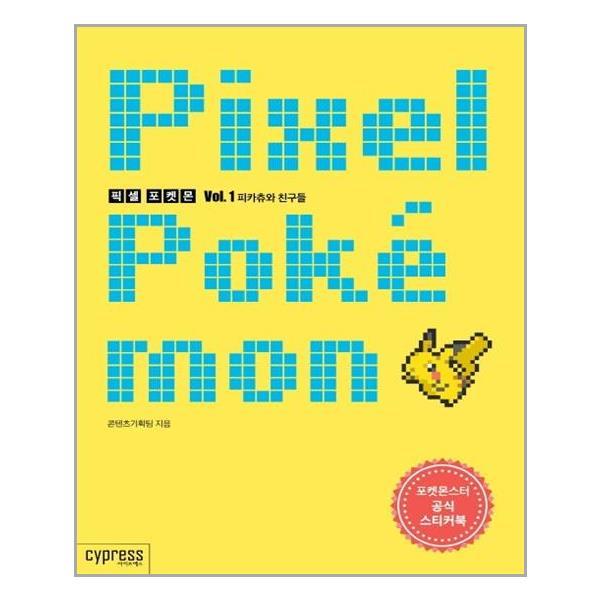 픽셀 포켓몬 Vol.1 : 피카츄와 친구들