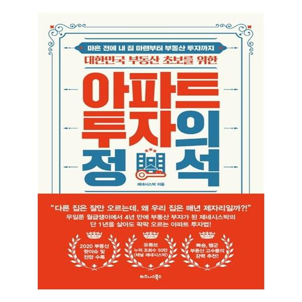 대한민국 부동산 초보를 위한 아파트 투자의 정석