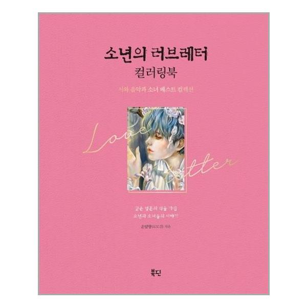 소년의 러브레터 컬러링북