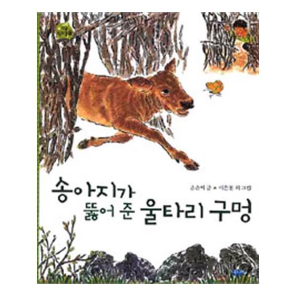 [4-2 교과서 수록 도서]송아지가 뚫어 준 울타리 구멍