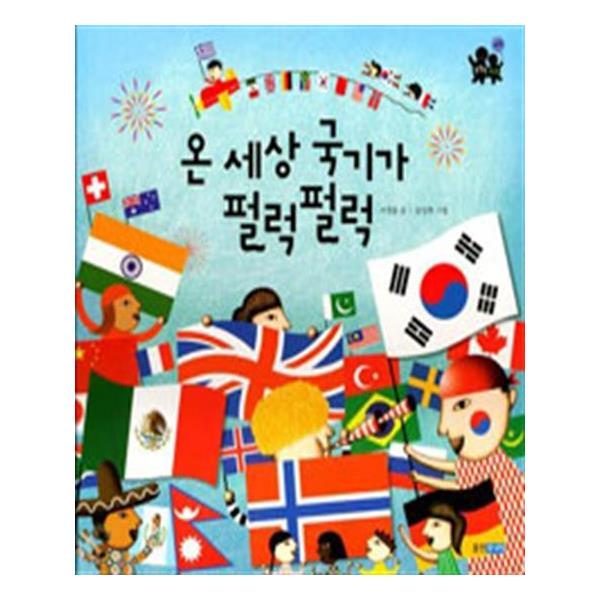 [3-2 교과서 수록 도서]온 세상 국기가 펄럭펄럭
