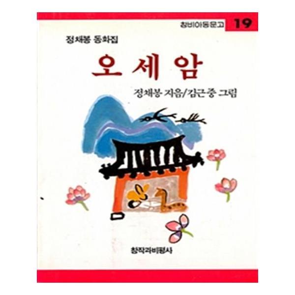[4-2 교과서 수록 도서]오세암