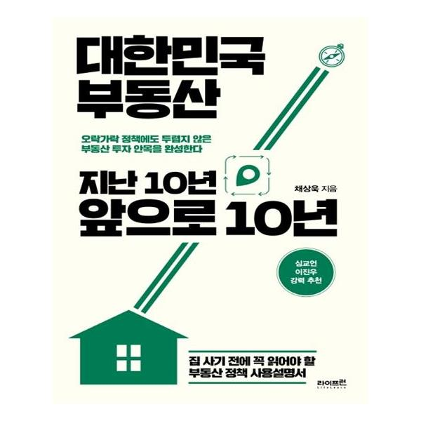대한민국 부동산 지난 10년, 앞으로 10년